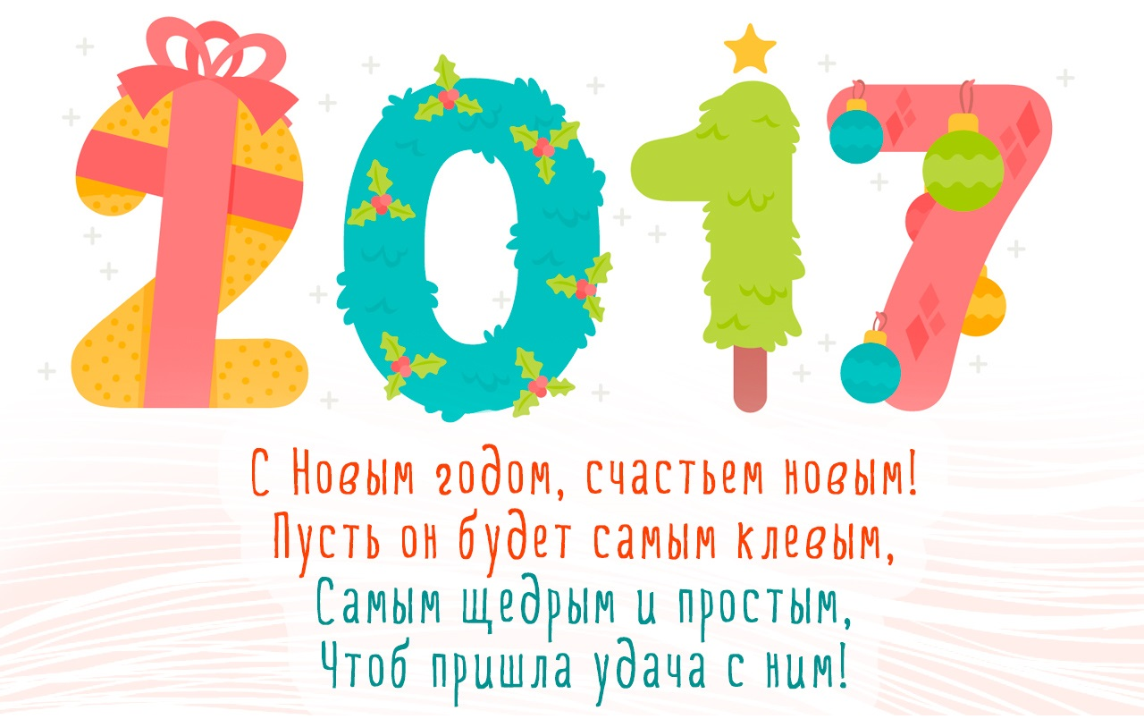 Открытки, поздравление с новым 2017 годом с открыткой